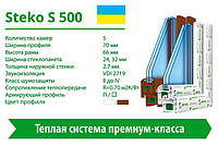 Металлопластиковое окно Steko S500 1400*1100