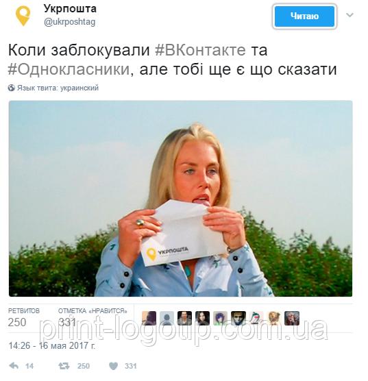 """Забавна реклама: """"Укпрочта"""" запропонувала альтернативу ВКонтакте"""