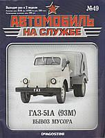 Модель Автомобиль на Службе № 49