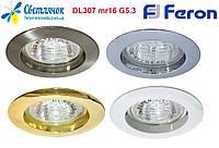 Светильник встраиваемый точечный потолочный Feron DL307 под светодиодную лампу  Mr16