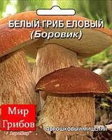 Мицелий порошковый маточный Белый гриб еловый