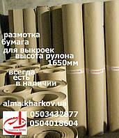 Размотка бумага 1650мм высота рулона