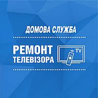 Ремонт телевізорів Луцьк. Виїзд до замовника