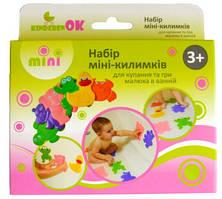 Мини-коврики для купания KINDERENOK Оптом