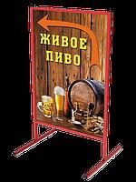 Штендер уличный двухсторонний Пиво и напитки