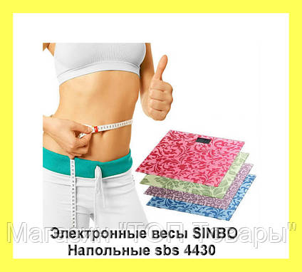 Электронные весы SINBO Напольные sbs 4430!Акция , фото 2