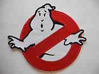 Нашивка Охотники за привидениями (Ghostbusters)