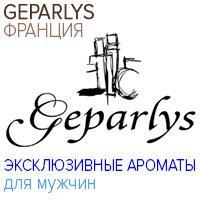 GEPARLYS (Франция) эксклюзив