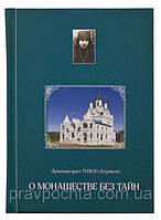 О монашестве без тайн. Архимандрит Тихон (Агриков), фото 1