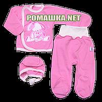 Костюмчик (комплект) на выписку р. 56 для новорожденного ткань ФУТЕР 100% хлопок ТМ Мир детства 3667 Розовый