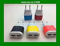 Адаптер на 2 USB YD-2U USB Charger 220V!Акция
