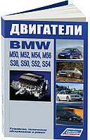 BMW M50, M52, M54, M56, S38, S50, S52, S54 Инструкция по ремонту, устройству, обслуживанию