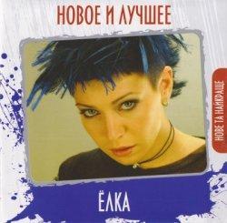 CD диск. Ёлка - Новое и лучшее