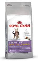 ROYAL CANIN STERILISED APPETITE CONTROL (СТЕРИЛИЗЕД АППЕТИТ КОНТРОЛЬ) корм для кошек от 1 до 7 лет 0,4КГ