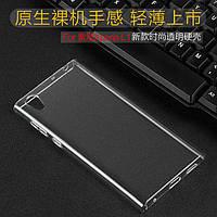 Ультратонкий 0,3 мм чехол для Sony Xperia L1 прозрачный