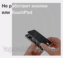 Не работают кнопки или TouchPad