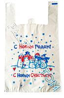 """Пакеты майка с рисунком """"С новым годом!"""""""