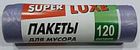Мусорные пакеты Super Luxe 120л 10шт