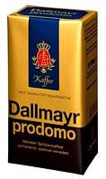 Кофе молотый 100% Arabica Dallmayr Prodomo 500г ( Германия )