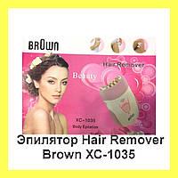 Эпилятор Hair Remover Brown ХС-1035