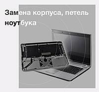 Замена корпуса, петель ноутбука