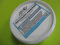 Персульфат аммония, 200г