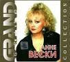 CD диск. Анне Вескі - Grand Collection