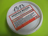 Хлорное железо 100гр.