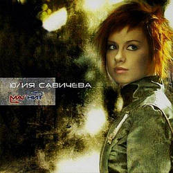 CD диск. Юлія Савічева - Магніт