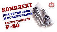 Комплект подключения гидрораспределителя Р-80