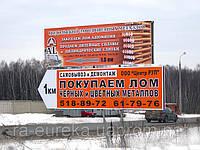 Рекламный УКАЗАТЕЛЬ щит стационарный!