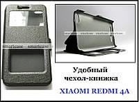 Черный чехол книжка для Xiaomi Redmi 4A, DWC чехол с окнами и замком