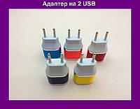 Адаптер на 2 USB YD-2U USB Charger 220V