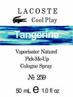 Масляные духи версия аромата Cool Play Lacoste для мужчин 50 мл
