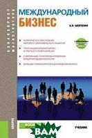 Шевченко Б.И. Международный бизнес (бакалавриат и магистратура). Учебник