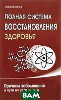 Николай Пейчев Полная система восстановления здоровья. Причины заболеваний и пути их устранения
