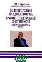 Гаврилов Э.П. Право интеллектуальной собственности. Общие положения гражданского права. Иные правовые вопросы XXI век