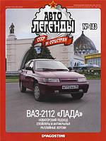 Автолегенды СССР №183 ВАЗ-2112