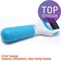 Электрическая роликовая пилка скребок для пяток / Педи Спин - машинка для педикюра