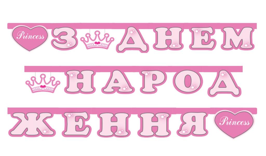 """Гирлянда на украинском языке Принцесса """"С днем рождения"""" 2,8 м"""