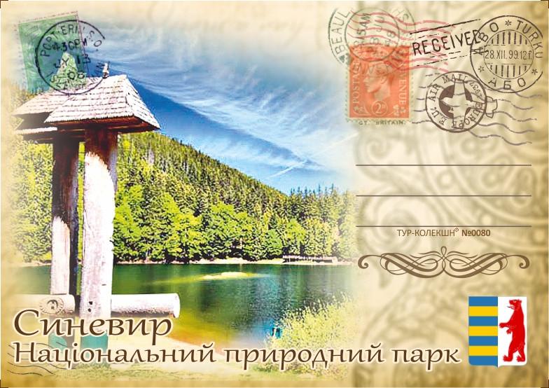 """Магніт пластиковий """"Національний природний парк """"Синевир"""" 10х7 см"""