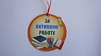 Медаль детская «За Активную Работу» с лентой,рус.,картон ламин,70мм.Медаль шкільна «За Активную Работу». Медал