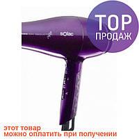 Фен Solac SP7161/прибор для ухода за волосами