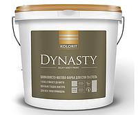 Шелковисто-матовая интерьерная краска Dynasty от ТM Kolorit