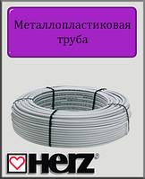 Металлопластиковая труба Herz PE-RT/AL/PE-HD 16х2