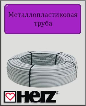 Металлопластиковая труба Herz PE-RT/AL/PE-HD 16х2 - Интернет-магазин «Водяной» в Харькове