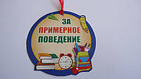 Медаль детская «За Примерное Поведение» с лентой,рус.,картон ламин,70мм.Медаль шкільна «За Примерное Поведение