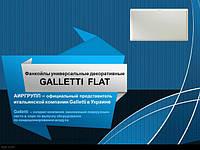 Фанкойлы универсальные декоративные Galletti FLAT
