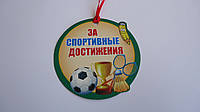 Медаль детская «За Спортивные Достижения» с лентой,рус.,картон ламин,70мм.Медаль шкільна «За Спортивные Достиж