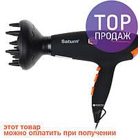 Фен Saturn ST-HC7338 / прибор для ухода за волосами